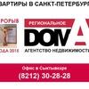 """""""ДОМА"""". Новостройки Петербурга и Москвы"""