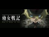 Youjo Senki Saga of Tanya the Evil (OP)
