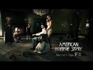 Американская история ужасов_American Horror Story (2011 - .) Тизер №5 (сезон 1)