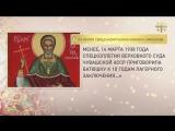 28 января - Крестная память Чувашии - память священномученика Михаила Самсонова