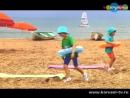 Прыг-Скок Команда. Зарядка на пляже – на канале Карусель