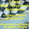 Комитет по ДЖИП-ТРИАЛУ ФАСУ
