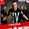 «КАР-МЭН», 4 октября в «Максимилианс» Уфа