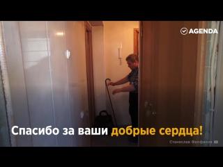 Слепому мужчине подарили квартиру обычные люди