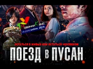 П0E3Д B ПYCAH (2О16) HDTV-Rip 720р