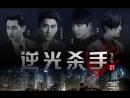 Фан-видео Профиль убийцы Full HD Ма Тяньюй, Чжан Жо Юнь, Лу Хань, Ли Ифен