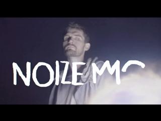 Noize MC в Екб   29 октября в Телеклубе