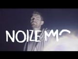 Noize MC в Екб | 29 октября в Телеклубе