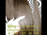 Лифтинг волос + Полировка волос по всей длине в Краснодаре