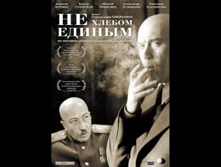Не хлебом единым (2005) драма, реж. С.Говорухин