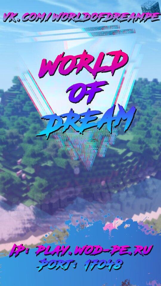 World of Dream [0.16.x]