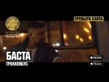 Премьера! Баста - Троллейбус (04.07.2017)