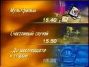 / Реклама, программа передач на 9 марта и заставка (ОРТ, март 1999)