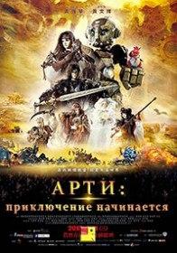 Арти: приключение начинается / The Arti: The Adventure Begins (2015)