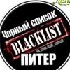 Черный список | Санкт-Петербург (Питер)