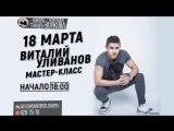 Виталий Уливанов |Шоу ТАНЦЫ на ТНТ|