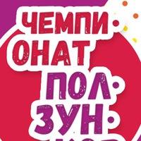 Логотип Чемпионат ползунков