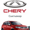 Chery в Республике Коми - автоцентр Авторесурс