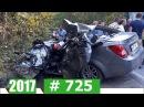 АвтоСтрасть - Новая сборка видео с видеорегистратора. Видео №725 Сентябрь 2017