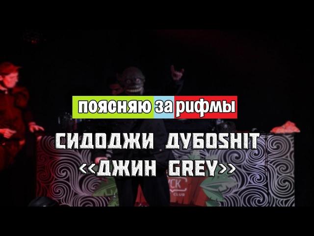 КАК РИФМУЕТ Сидоджи ДубоShit Джин Grey