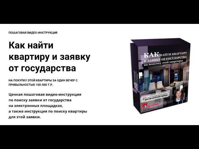 Видео-инструкция: Как найти квартиру и заявку от государства » Freewka.com - Смотреть онлайн в хорощем качестве