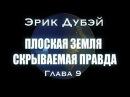 Эрик Дубэй ПЛОСКАЯ ЗЕМЛЯ - СКРЫВАЕМАЯ ПРАВДА Глава 9/аудиокнига