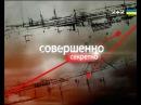 Цілком таємно Хто винен у провалі українських спортсменів на Олімпіаді