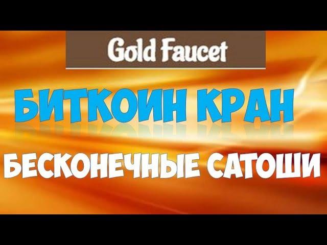 Биткоин кран Gold Fauset.Бесконечные сатоши.►Регистрация: Gold Fauset hamsab.net/golden/?ref=3007 Seek-inn seek-inn.com/?ref=3969