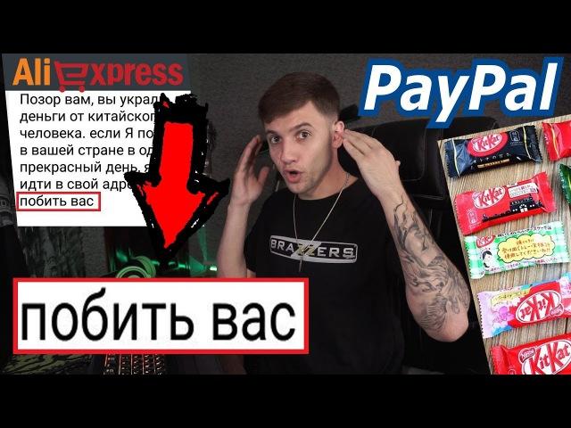 Продавец на AliExpress УГРОЖАЕТ РАСПРАВОЙ Почему убрали PayPal Еда на AliExpress