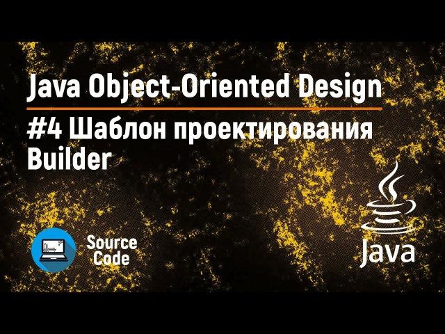 Java OOD. Урок 4. Шаблон Builder
