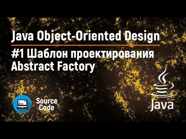 Java OOD. Урок 1. Шаблон проектирования Abstract Factory