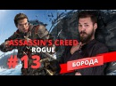 Assassin's Creed: Rogue - Борода - 13 выпуск