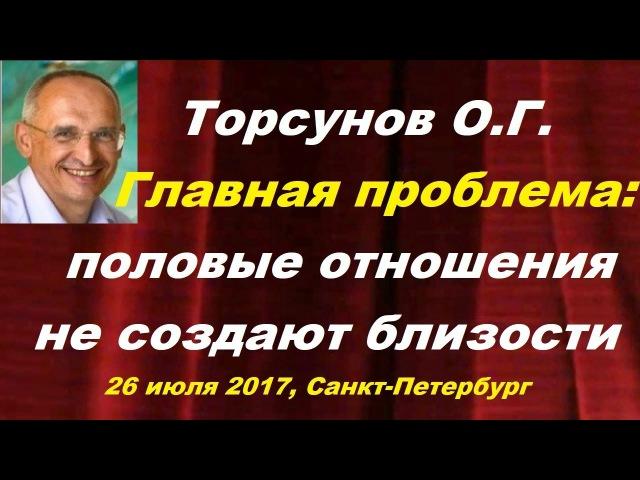 Торсунов О.Г. Главная ПРОБЛЕМА половые отношения не создают близости