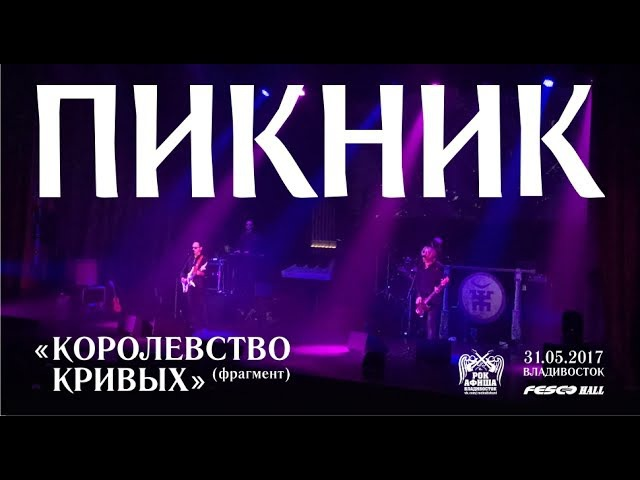 Пикник - Королевство Кривых (фрагмент) (Live, Владивосток, 31.05.2017)