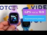 Детские умные часы с GPS трекером Smart Baby Watch W9 Setracker водонепроницаемые GPS часы сенсо...