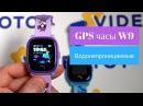 Детские умные часы с GPS трекером Smart Baby Watch W9 Setracker водонепроницаемые GPS часы сенсор 0