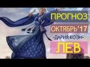 Гороскоп ЛЕВ Октябрь 2017 год / Ведическая Астрология