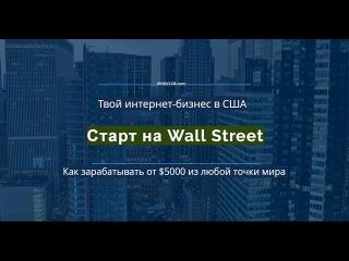Webinar Старт на Wall Street/ трейдер Igor Ivanets