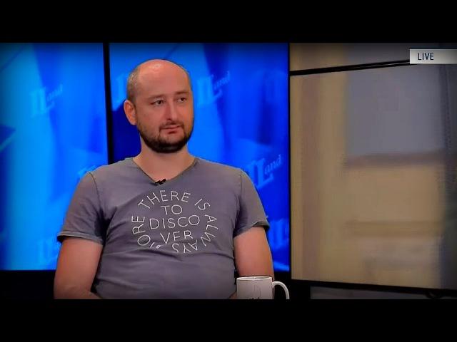 А. Бабченко: В Россию не вернусь. Большое интервью. Часть 2