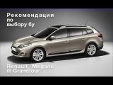 Рекомендации по выбору бу Renault Megane III Grandtour