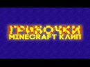 ГРИБОЧКИ КЛИП в Minecraft