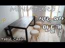 미니어쳐 식탁 의자 만들기 Miniature Table Chair ミニアチュア