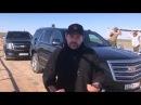 Что выбрать!? Новые Chevrolet Tahoe vs Cadillac Escalade - внедорожный тестдрайв - Голосуем!