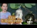 Бен Утопленник - Вызов духа -Страшилка для детей