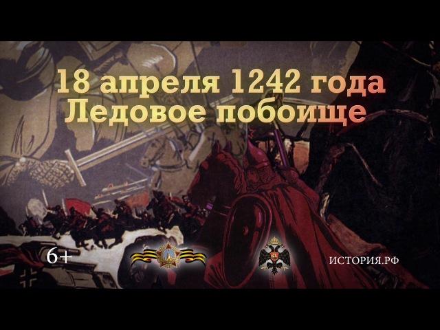 «Ледовое побоище». 18 апреля 1242 года