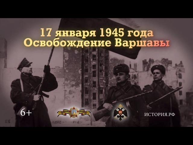 Освобождение Варшавы. 17 января 1945 года