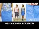 Модель юбки с кокеткой и карманами на подкладке Летняя юбка своими руками Ютуб канал Часть 3