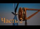 Home Generator Мой второй балконный ветрогенератор 2