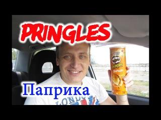 #Chips #Pringles Paprika #чипсы #Принглс Паприка Обзор Иван Кажэ чипсы Pringles Паприка