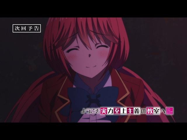 TVアニメ『ようこそ実力至上主義の教室へ』第6話予告